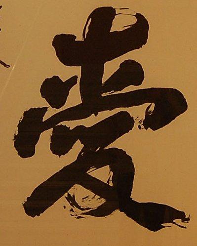 http://japonaddict.cowblog.fr/images/BundoShunkairespectetamour.jpg